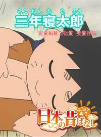 【フルカラー】「日本の昔ばなし」 三年寝たろう