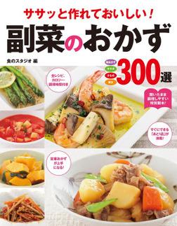 ササッと作れておいしい! 副菜のおかず300選-電子書籍