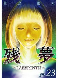 残夢 -LABYRINTH-【分冊版】23話