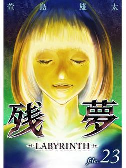 残夢 -LABYRINTH-【分冊版】23話-電子書籍
