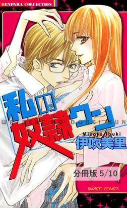 プリンセス☆シンドローム 1 私の奴隷クン【分冊版5/10】-電子書籍