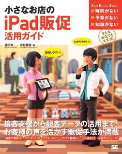 小さなお店のiPad販促活用ガイド-電子書籍