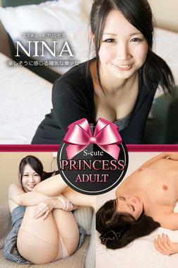 【S-cute】プリンセス NINA 楽しそうに感じる陽気な美少女 ADULT-電子書籍