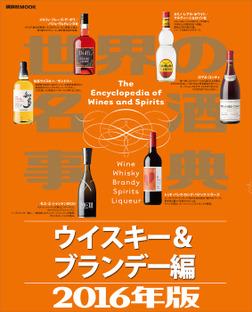 世界の名酒事典2016年版 ウイスキー&ブランデー編-電子書籍