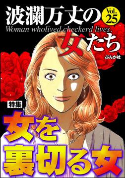 波瀾万丈の女たち女を裏切る女 Vol.25-電子書籍