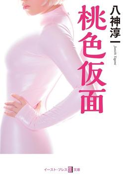 桃色仮面-電子書籍