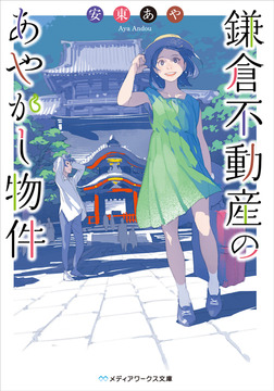 鎌倉不動産のあやかし物件-電子書籍