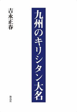 九州のキリシタン大名-電子書籍