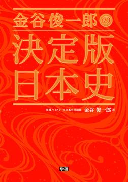 金谷俊一郎の決定版日本史-電子書籍