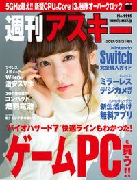 週刊アスキー No.1115 (2017年2月21日発行)