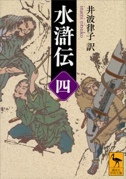 水滸伝 (四)-電子書籍