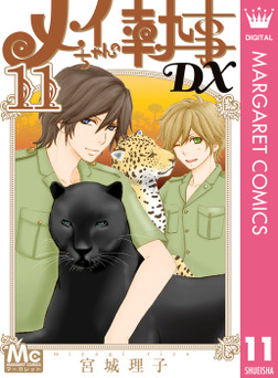 メイちゃんの執事DX 11-電子書籍