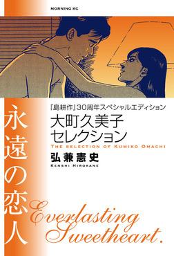 『島耕作』30周年スペシャルエディション 大町久美子セレクション 永遠の恋人-電子書籍