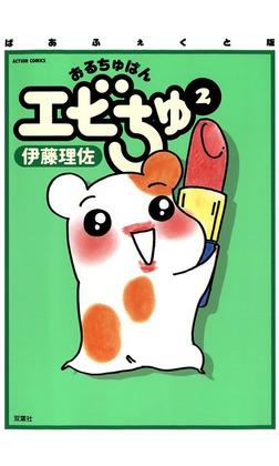 ぱあふぇくと版 おるちゅばんエビちゅ / 2-電子書籍