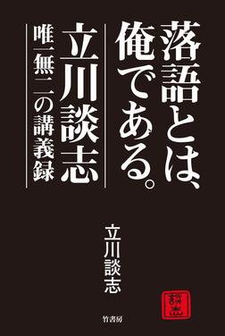 落語とは、俺である。―立川談志 唯一無二の講義録―-電子書籍