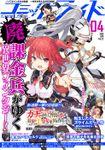 コミックライド2018年4月号(vol.22)