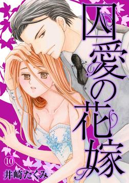 囚愛の花嫁 10話-電子書籍