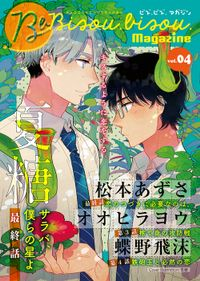 ビズ.ビズ.Magazine vol.4