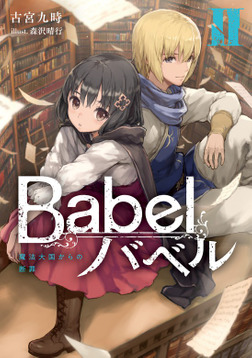 Babel II 魔法大国からの断罪-電子書籍