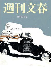 週刊文春 2月22日号