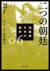 漫画版 日本の歴史 6 二つの朝廷 南北朝~室町時代前期