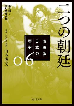 漫画版 日本の歴史 6 二つの朝廷 南北朝~室町時代前期-電子書籍