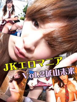 JKエロマニア Vol.2延山未来-電子書籍