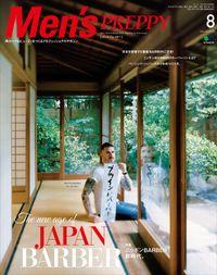 Men's PREPPY 2016年8月号