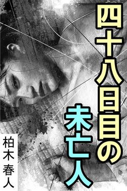 四十八日目の未亡人-電子書籍