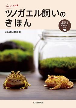 ツノガエル飼いのきほん-電子書籍