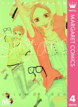 シュガーズ 4-電子書籍