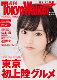 週刊 東京ウォーカー+ 2018年No.12 (3月21日発行)