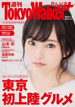 週刊 東京ウォーカー+ 2018年No.12 (3月21日発行)-電子書籍