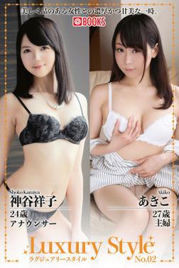 Luxury Style No.02 神谷祥子 あきこ-電子書籍