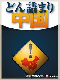 どん詰まり中国