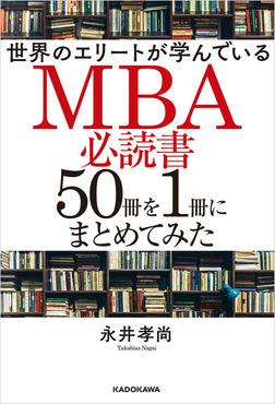 世界のエリートが学んでいるMBA必読書50冊を1冊にまとめてみた-電子書籍