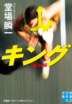 キング-電子書籍