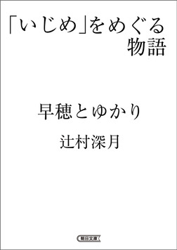 「いじめ」をめぐる物語 早穂とゆかり-電子書籍