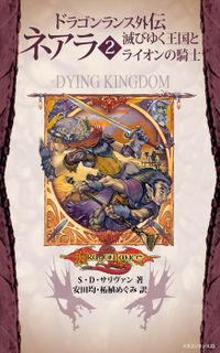 ドラゴンランス外伝 ネアラ 2 滅びゆく王国とライオンの騎士
