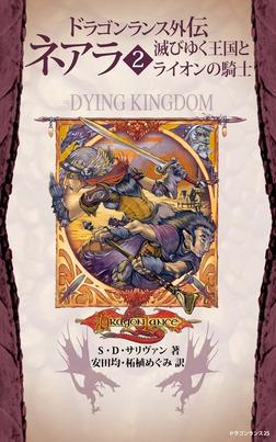 ドラゴンランス外伝 ネアラ 2 滅びゆく王国とライオンの騎士-電子書籍