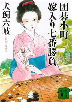 囲碁小町 嫁入り七番勝負-電子書籍