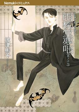 雨柳堂夢咄 其ノ十七-電子書籍