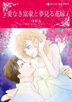 愛なき富豪と夢見る花嫁-電子書籍