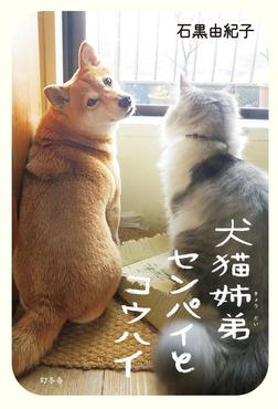犬猫姉弟センパイとコウハイ-電子書籍