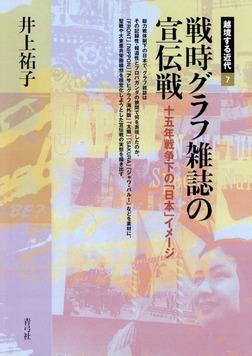 戦時グラフ雑誌の宣伝戦 十五年戦争下の「日本」イメージ-電子書籍