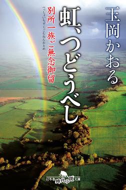 虹、つどうべし 別所一族ご無念御留-電子書籍