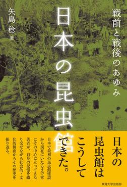 日本の昆虫館 戦前と戦後のあゆみ-電子書籍
