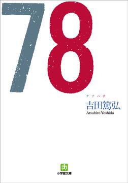 78(ナナハチ)-電子書籍