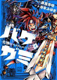 バケガミ―化神―(2)