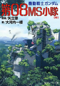 機動戦士ガンダム 第08MS小隊(中)-電子書籍